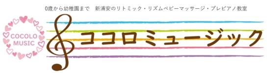 ココロミュージック ロゴ2